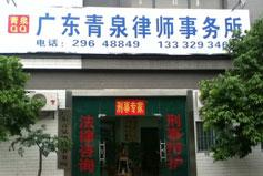广东青泉律师事务所